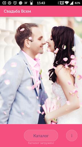 Свадьба всем