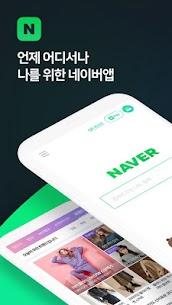 네이버 – NAVER 1