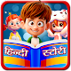 Hindi Kids Story for PC