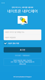 네이트온 내PC제어 for Android- screenshot thumbnail