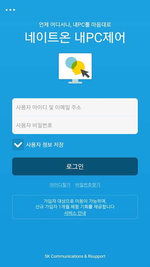 네이트온 내PC제어 for Android- screenshot