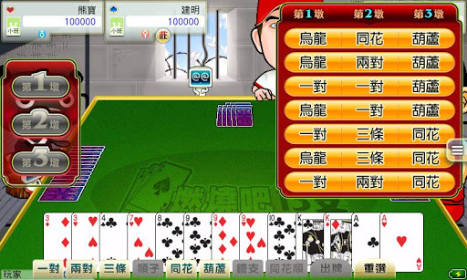 iTW Chinese Poker apkpoly screenshots 4