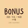 Bonus ✈ 美日韓代購