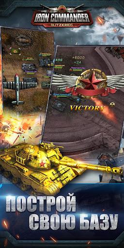Iron Commander: Blitzkrieg 22.0 screenshots 5