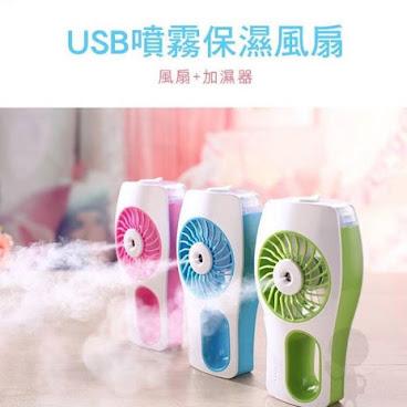 USB迷你噴霧保濕 風扇