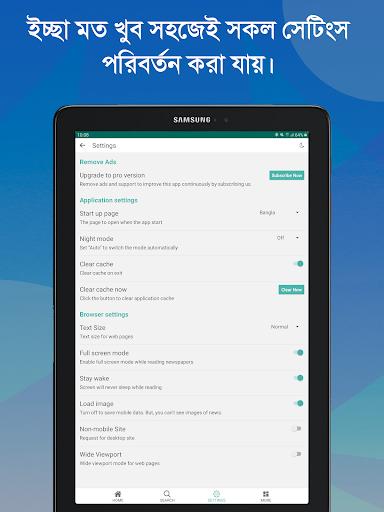 Bangla Newspapers - Bangla News App 0.0.3 screenshots 23