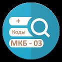 Поиск кода диагноза (Кодификатор СМП) icon