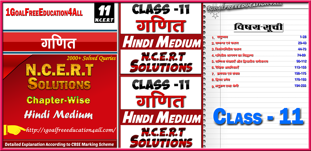 11th class maths solution in hindi Part-1 1 0 Apk Download