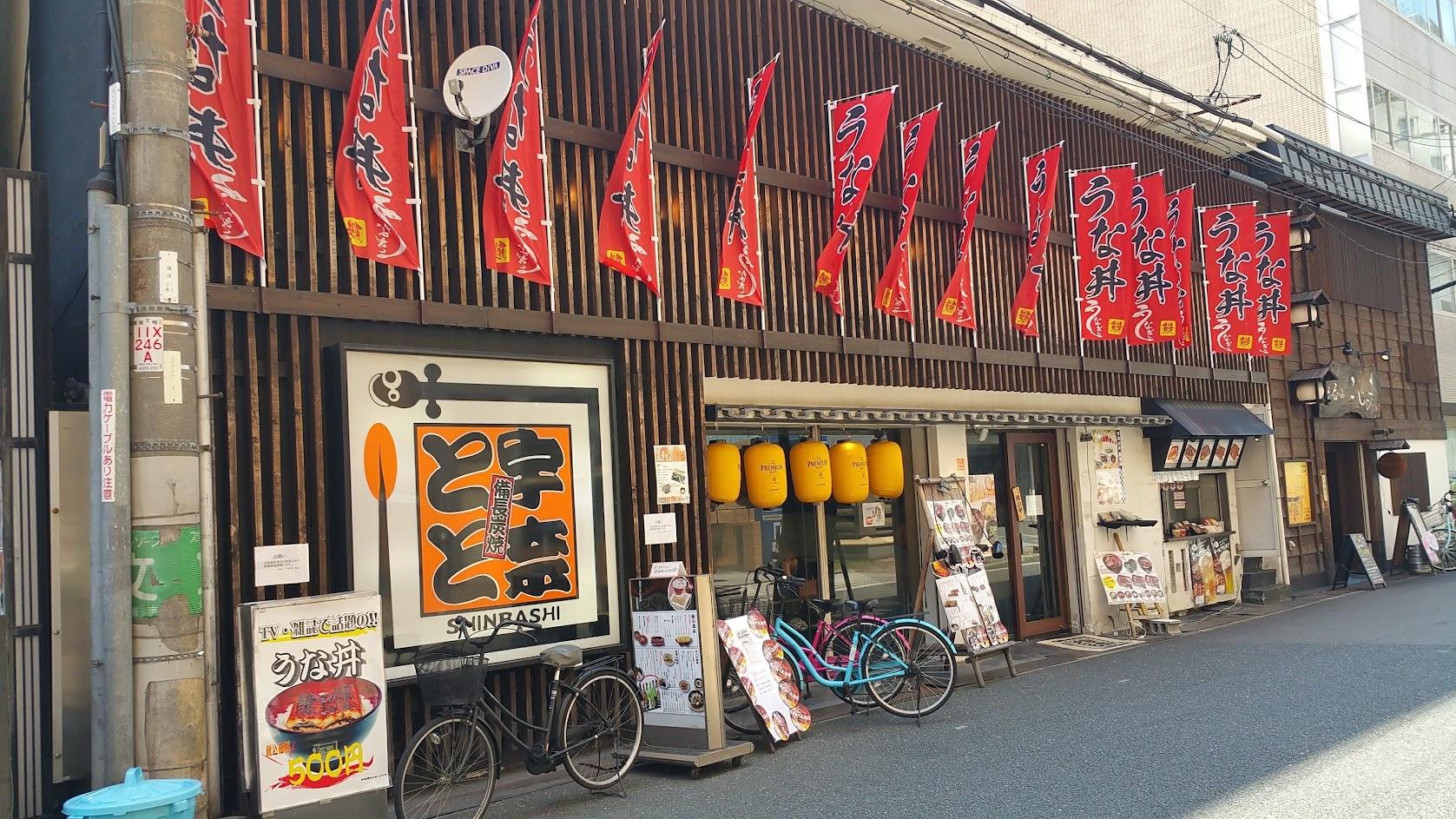 名代宇奈うなとと 大阪本町店