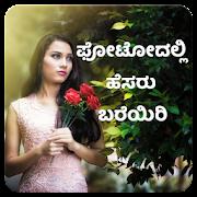 Write in Kannada on Photo: ಕನ್ನಡದಲ್ಲಿ ಬರೆಯಿರಿ