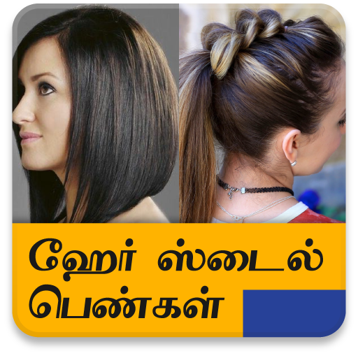 Women Hairstyles Girls Haircut 遊戲 App LOGO-硬是要APP