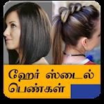 Women Hairstyles Girls Haircut