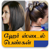 Women Hairstyles Girls Haircut