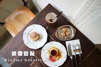 Binôme Dessert 彼儂甜點