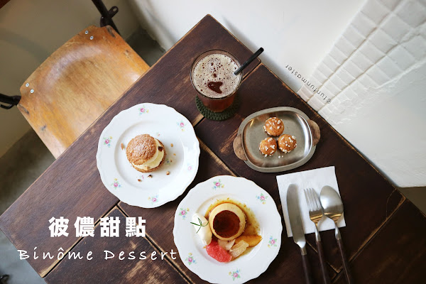 Binôme Dessert 彼儂甜點 (已歇業)