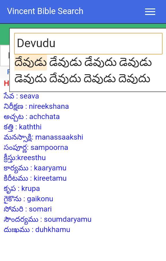 Vincent Bible Search (Telugu)- screenshot