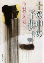 Photo: 土の中の子供 中村文則 新潮社刊 2008年 デザイン:新潮社装幀室