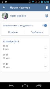 Статус друзей онлайн для VK. Без авторизации! - náhled