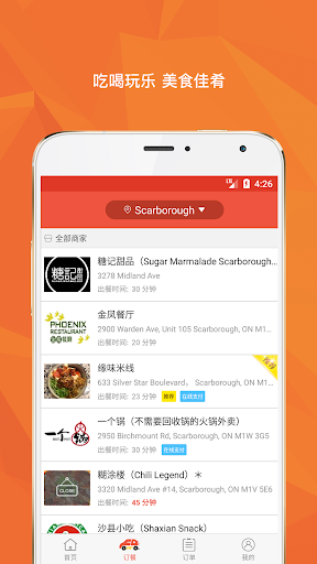 FoodHwy-小红车外卖 1.4.4 androidtablet.us 2