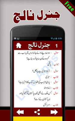 General Knowledge Urdu - screenshot