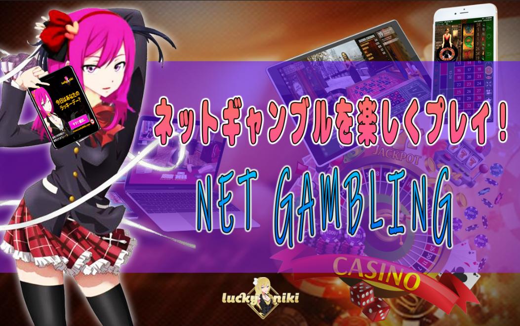 ネットギャンブル オンラインカジノ