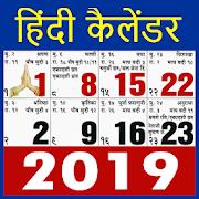 Hindi Calendar 2019 - हिंदी कैलेंडर 2019