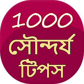 1000 Beauty Tips in Bangla