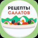 Салаты Рецепты - 1000 рецептов бесплатно icon