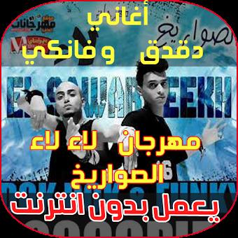 Download محمد الفنان و اسلام الابيض مهرجان انا جدع On Pc