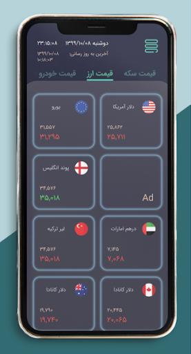 قیمت آنلاین|دلار،طلا،سکه، خودرو،ارز screenshot 4