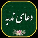 دعای ندبه - همراه قلم هوشمند (بدون اینترنت) icon