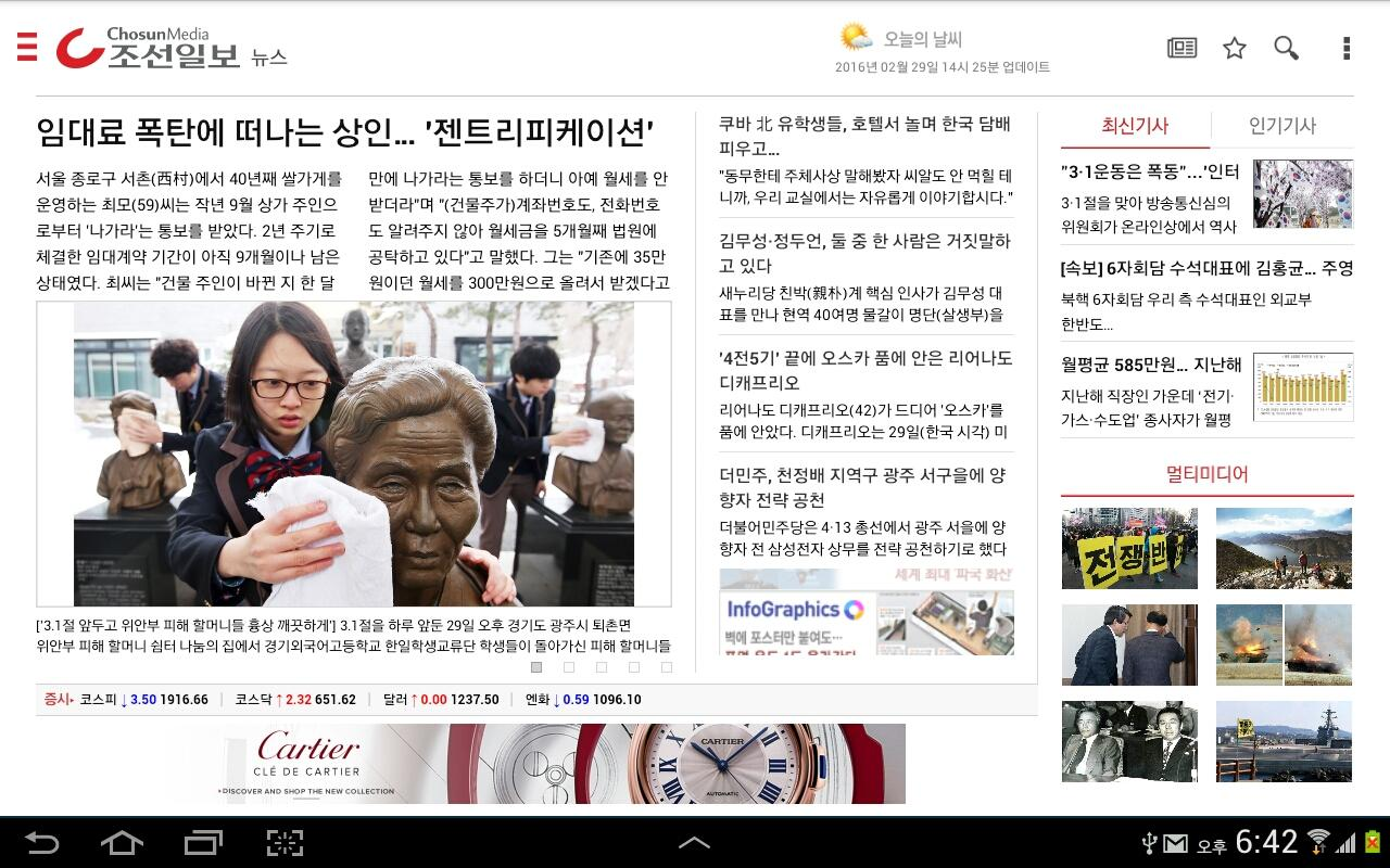 조선일보 for Tablet- screenshot