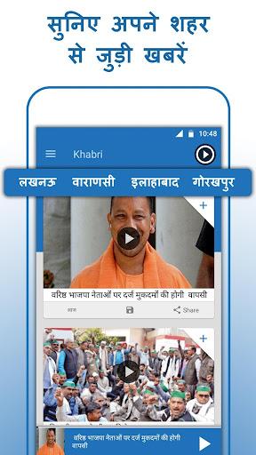 Khabri - Hindi Audio News for PC