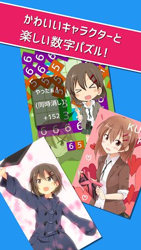 玩免費棋類遊戲APP|下載PN 暮井慧 - シンプルな数字パズルかわいいボードゲーム app不用錢|硬是要APP
