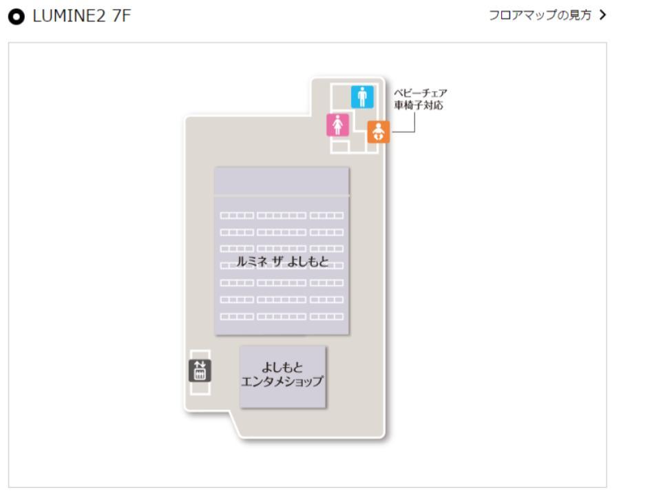 j007.【ルミネ新宿2】7Fフロアガイド170501版.jpg