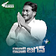 Ravali Jagan Kavali Jagan for PC Windows 10/8/7