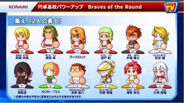 12人の勇士
