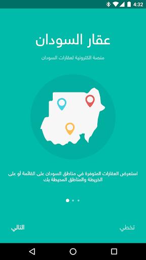 玩免費遊戲APP|下載عقار السودان app不用錢|硬是要APP