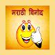 Marathi Funny Jokes (मराठी जोक्स) Download for PC Windows 10/8/7