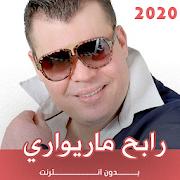 اغاني رابح ماريواري بدون انترنيت 2020
