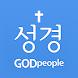 갓피플성경