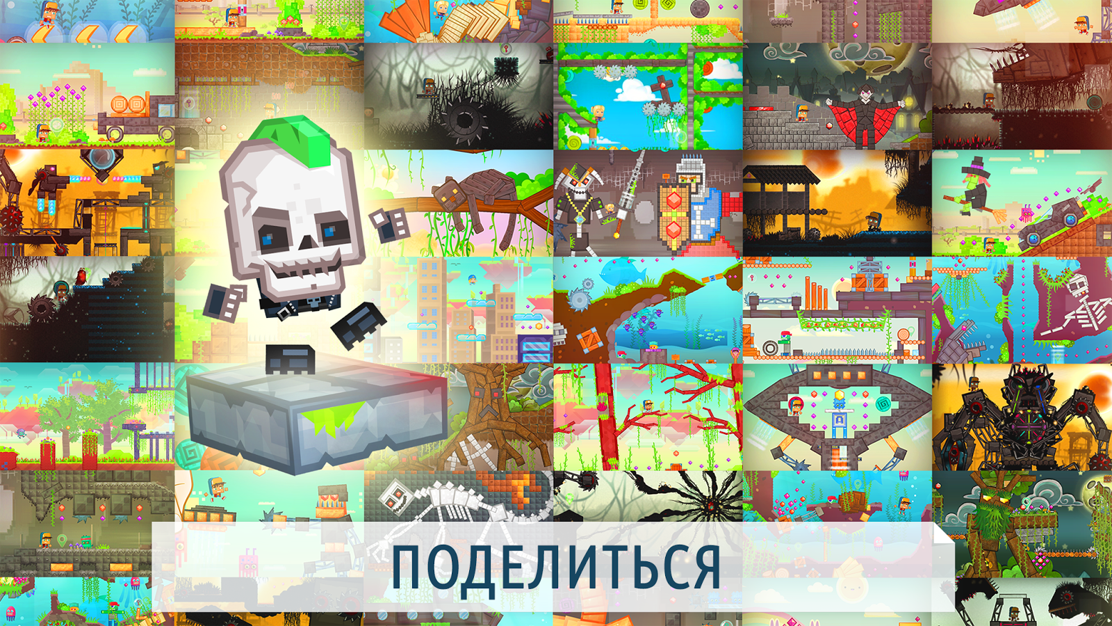 Createrria 2 craft your games! – скриншот