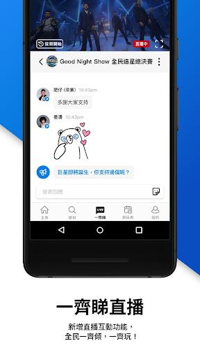 Screenshot for ViuTV in Hong Kong Play Store