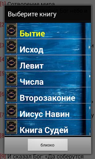 Bible New Russian  Translation With Audio 5.2 screenshots 5