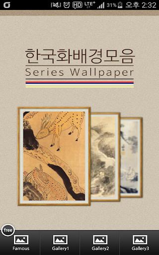 한국화 배경모음