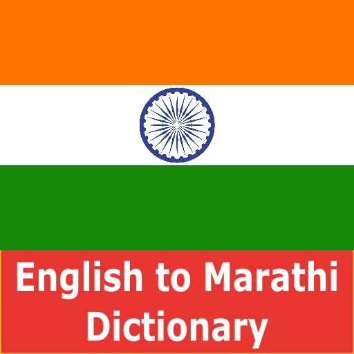 Marathi Dictionary - Offline