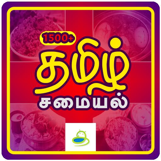 Tamil Samayal Recipes -1500+ Veg & Non Veg Offline Android APK Download Free By Minixam