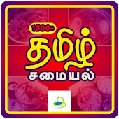 Tamil Samayal Recipes -1500+ Veg & Non Veg Offline