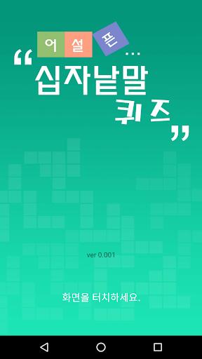 uc5b4uc124ud508uc2educ790ub0b1ub9d0ud034uc988  screenshots EasyGameCheats.pro 1