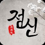2019 점신 : 무료 오늘의 운세, 사주의 완전판 4.2.6